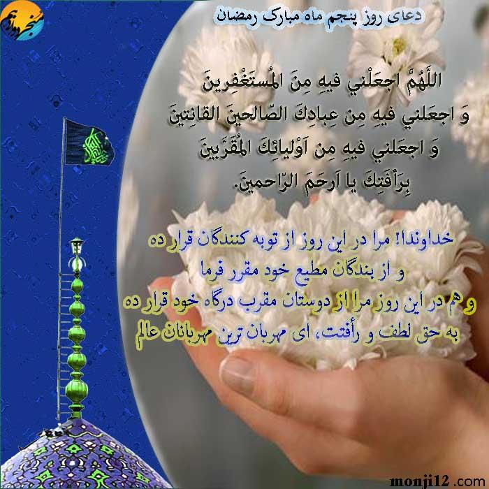 دعای روز پنجم.jpg