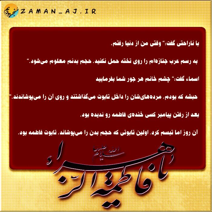 داستان کوتاه از حضرت فاطمه(س)-اولین تابوت