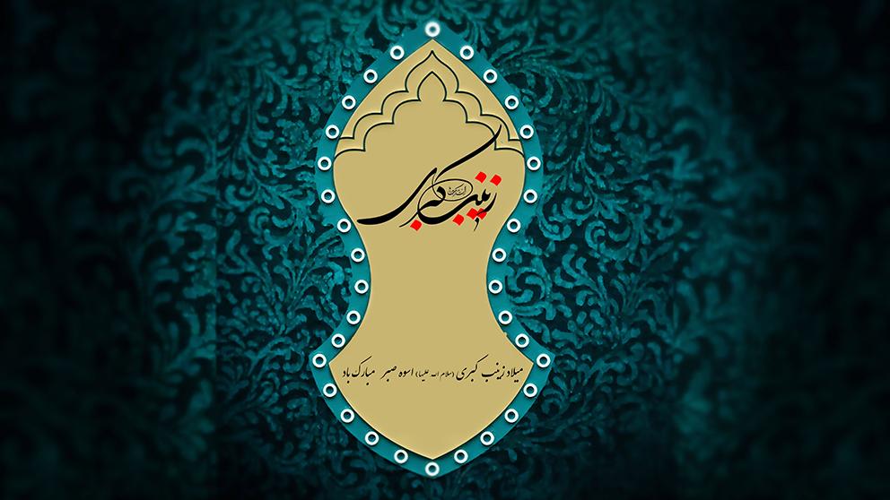 پوستر میلاد زینب کبری